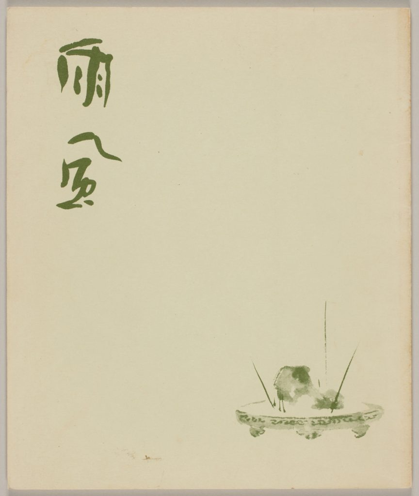 KO.B-1(雨風 – UFUU)